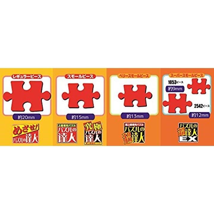 2016ピース ジグソーパズル パズルの超達人 河口湖より望む富士-山梨 ベリースモールピース 50x75cm[23-551](50×75cm)
