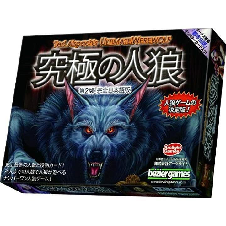 究極の人狼第2版 Ultimate Werewolf 完全日本語版 カードゲーム[na]