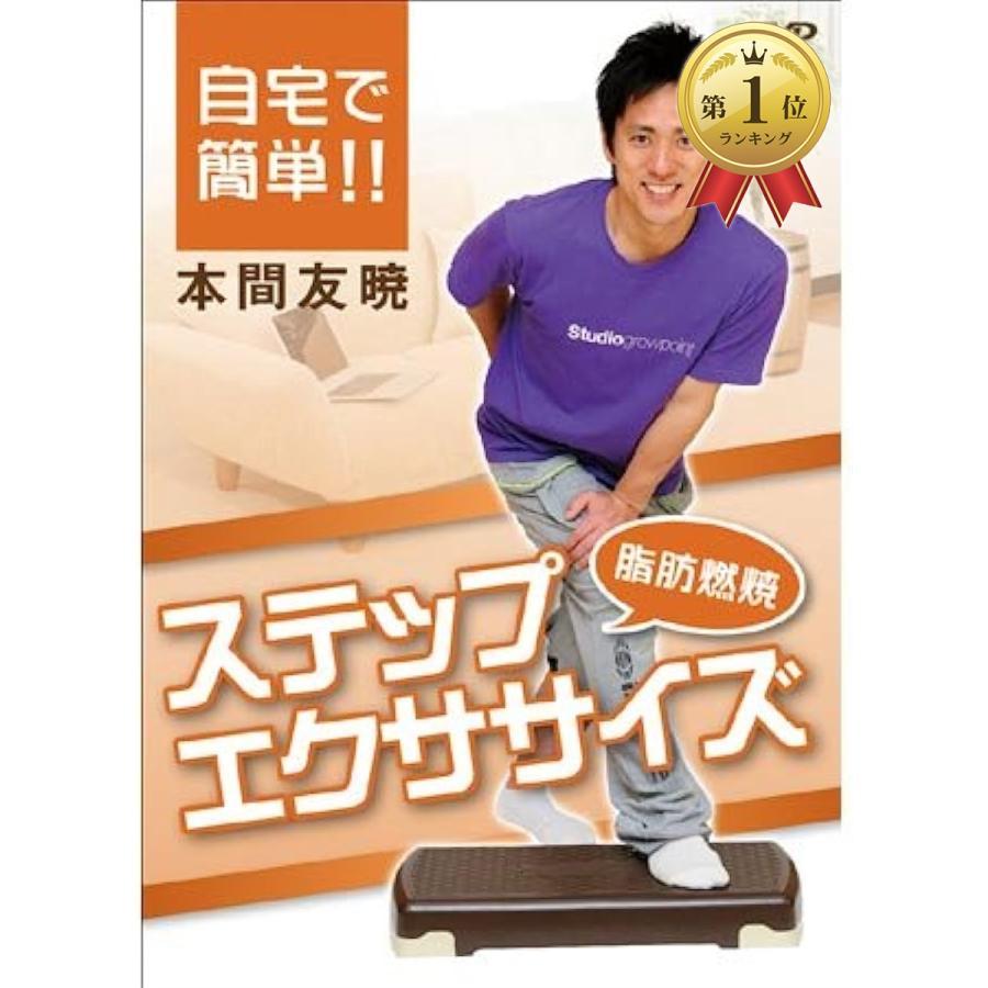 早割クーポン IP011 自宅で簡単..燃焼ステップエクササイズ DVD IP-011 特価 MDM