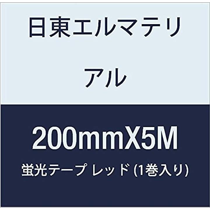 蛍光テープ 1巻入り[AKT-200R](レッド, 200mmX5M)