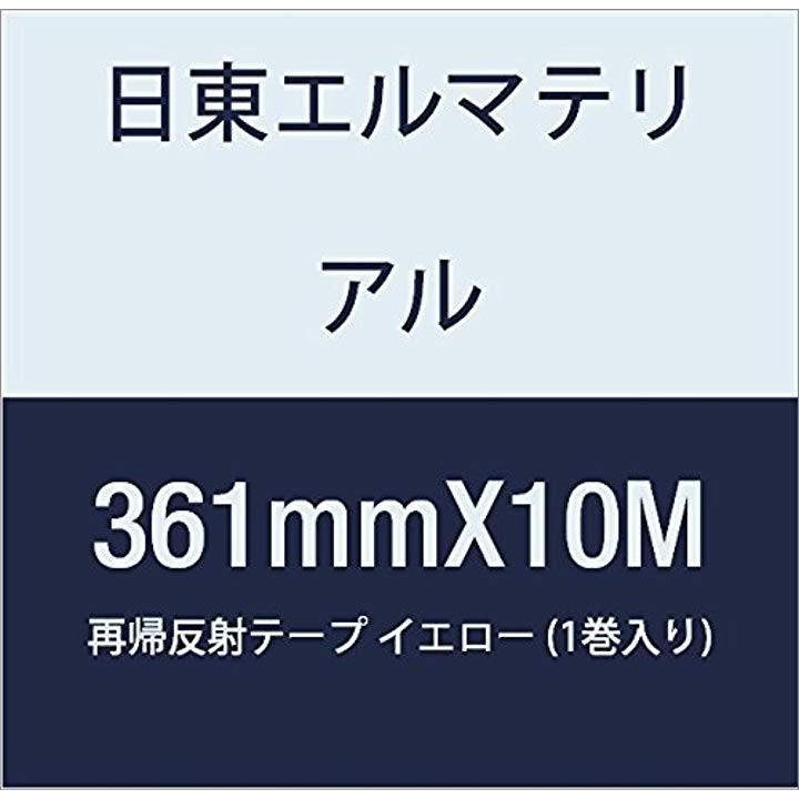 再帰反射テープ 1巻入り[AHT-361Y](イエロー, 361mmX10M)