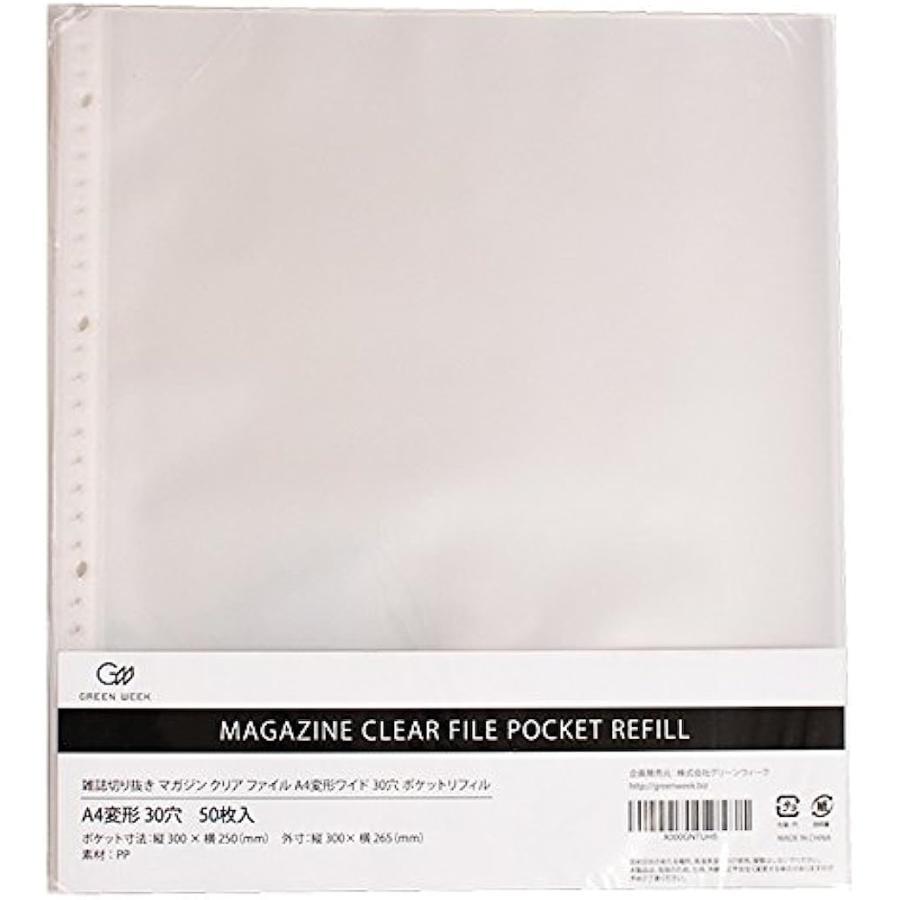 雑誌切り抜き マガジン クリア ファイル ポケットリフィル 50枚入 A4変形ワイド 30穴 売れ筋ランキング 売り出し
