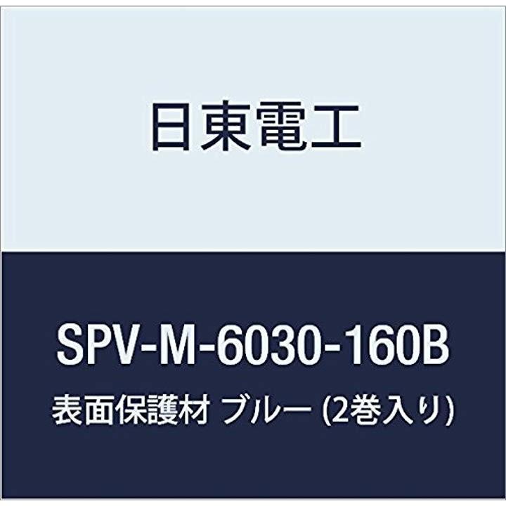 表面保護材 2巻入り[SPV-M-6030-160B](ブルー, 160mm×100m)