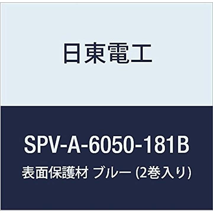 表面保護材 2巻入り[SPV-A-6050-181B](ブルー, 181mm×100m)