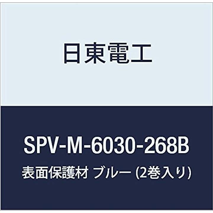表面保護材 2巻入り[SPV-M-6030-268B](ブルー, 268mm×100m)