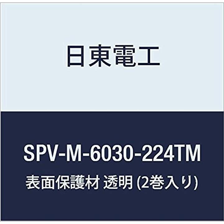 表面保護材 2巻入り[SPV-M-6030-224TM](透明, 224mm×100m)