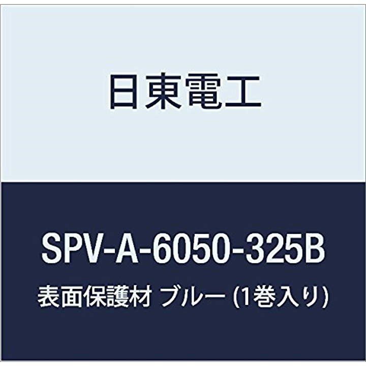 表面保護材 1巻入り[SPV-A-6050-325B](ブルー, 325mm×100m)