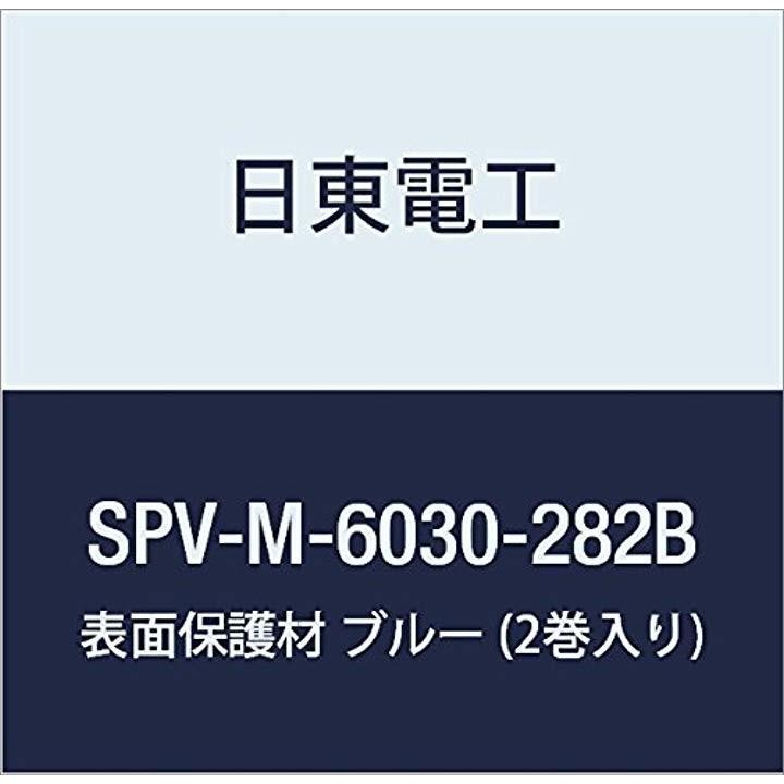 表面保護材 2巻入り[SPV-M-6030-282B](ブルー, 282mm×100m)