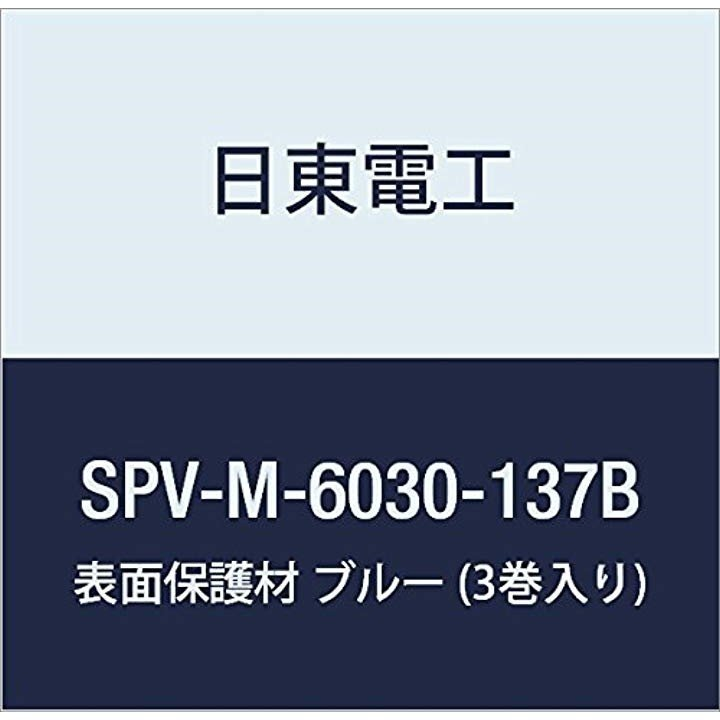 表面保護材 3巻入り[SPV-M-6030-137B](ブルー, 137mm×100m)