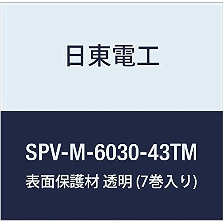 表面保護材 7巻入り[SPV-M-6030-43TM](透明, 43mm×100m)