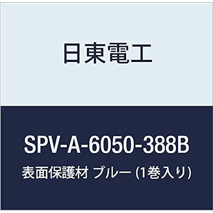 表面保護材 1巻入り[SPV-A-6050-388B](ブルー, 388mm×100m)