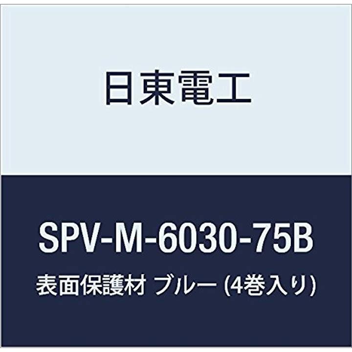 表面保護材 4巻入り[SPV-M-6030-75B](ブルー, 75mm×100m)