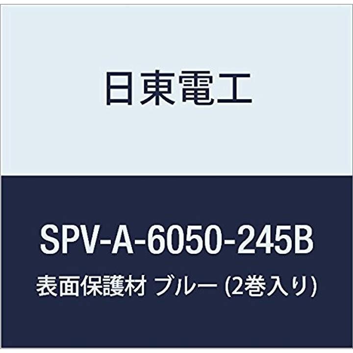 表面保護材 2巻入り[SPV-A-6050-245B](ブルー, 245mm×100m)