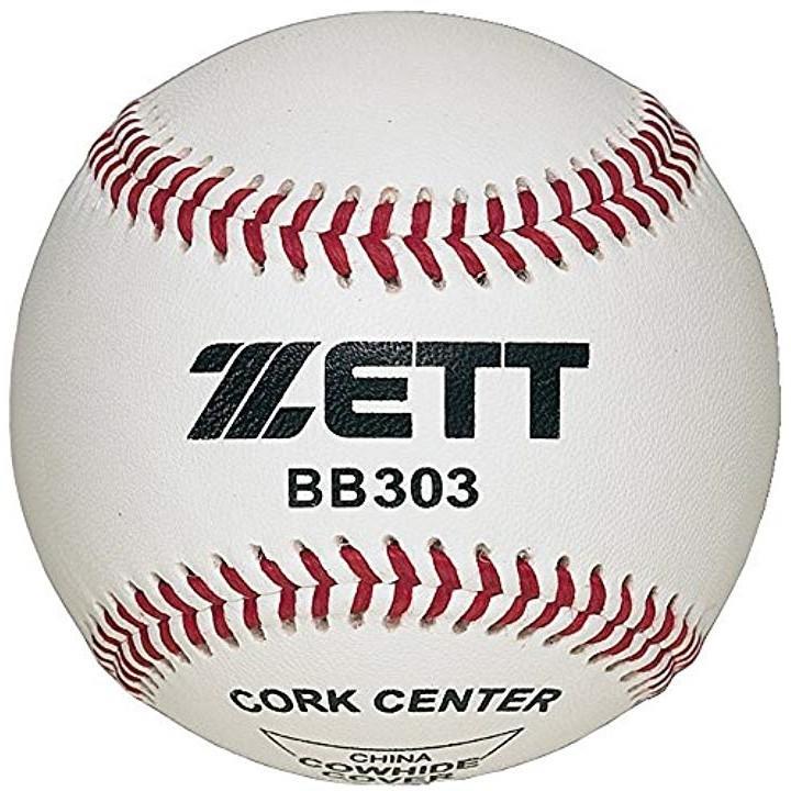 野球 硬式 ボール 練習用・1ダース・12球入り[BB303D]