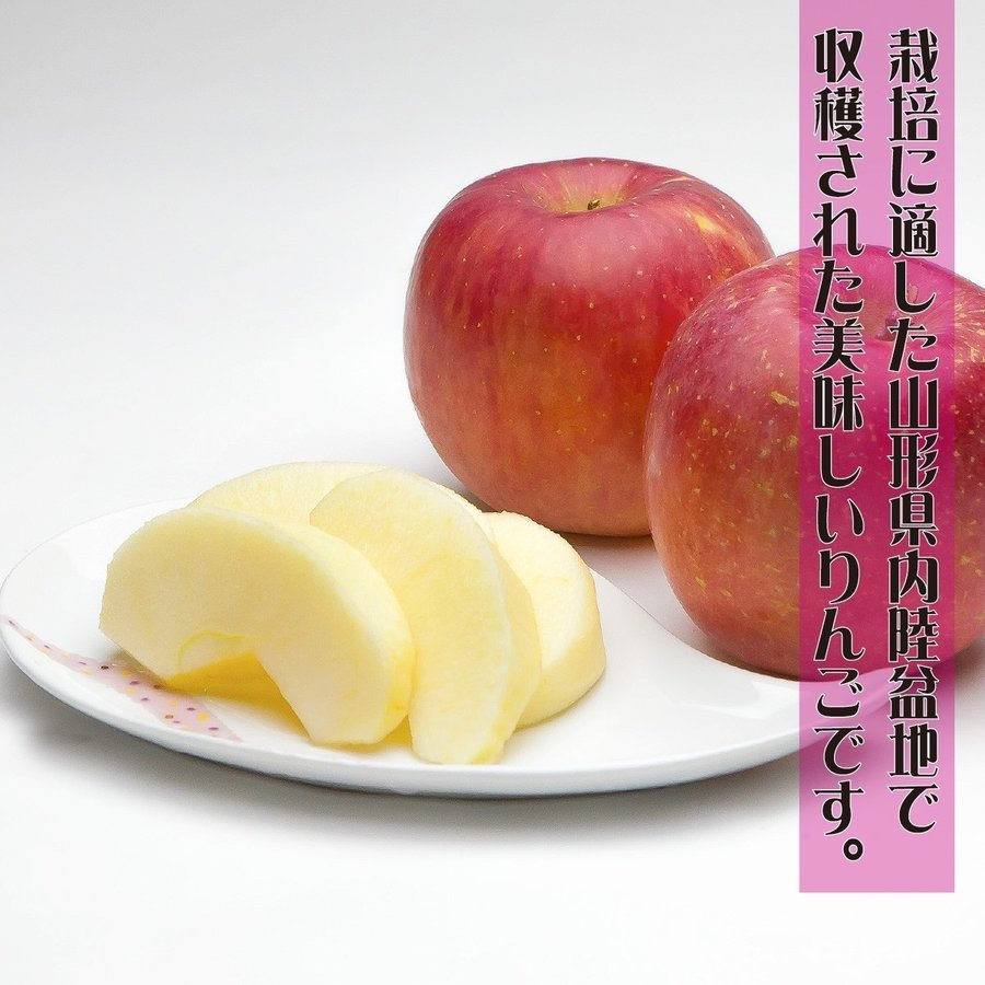 りんご 訳あり 品種おまかせ 約10キロ 山形県産 ご家庭用 産地直送  林檎 リンゴ 10kg【沖縄、離島発送不可】|hoshino-ichiba|04