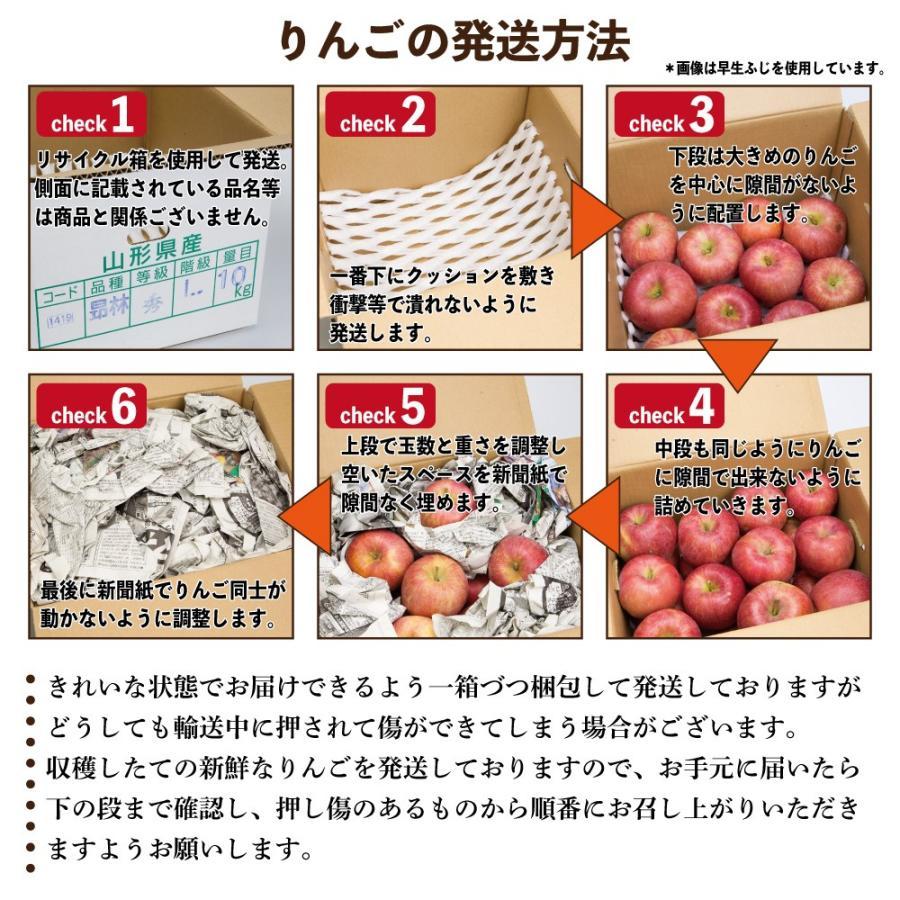 りんご 訳あり 品種おまかせ 約10キロ 山形県産 ご家庭用 産地直送  林檎 リンゴ 10kg【沖縄、離島発送不可】|hoshino-ichiba|06