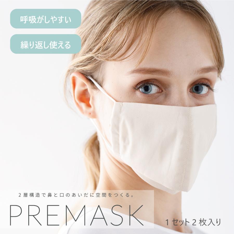 プレマスク 2枚入り 布マスク 繰り返し 洗える 不織布入り Sサイズ Lサイズ 立体型 マスク コットン hoshinostorepro