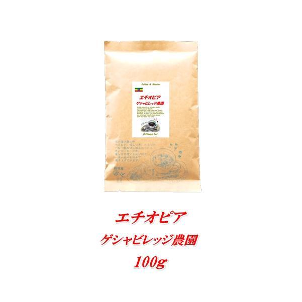 エチオピア・ゲシャビレッジ農園 幻のコーヒーといわれるゲシャ種コーヒー 100g hot1