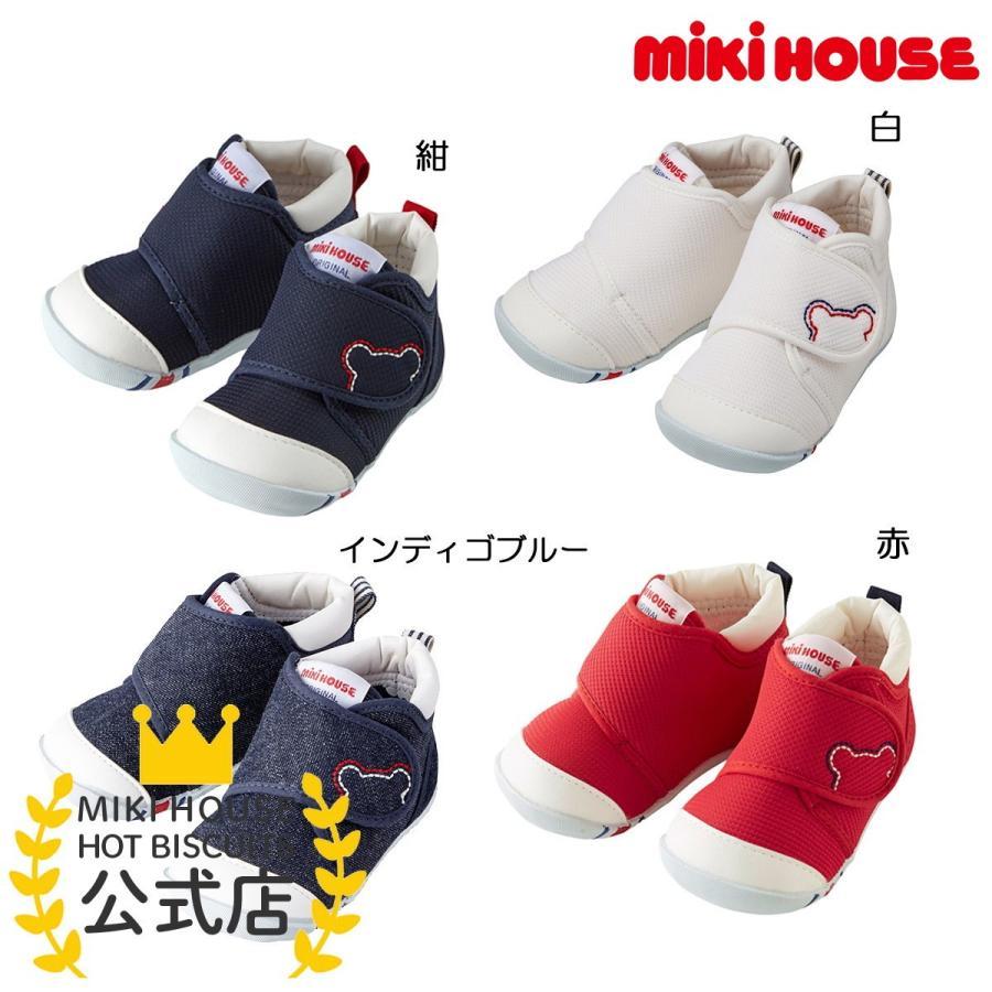 靴 ミキハウス 【モニター大募集】ミキハウスシューズモニターキャンペーン