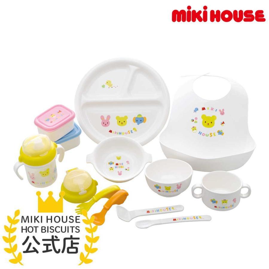 ミキハウス 出産祝い 内祝い 豪華なテーブルウェアセット ベビー食器セット 箱入 ランチ ギフト 白 プレゼント 大特価!! 端午の節句 --- 安心と信頼 MIKIHOUSE