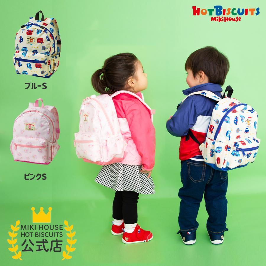 リュック 日本産 ギフト プレゼント ピンク ブルー ミキハウス 低廉 BISCUITS HOT S ホットビスケッツ
