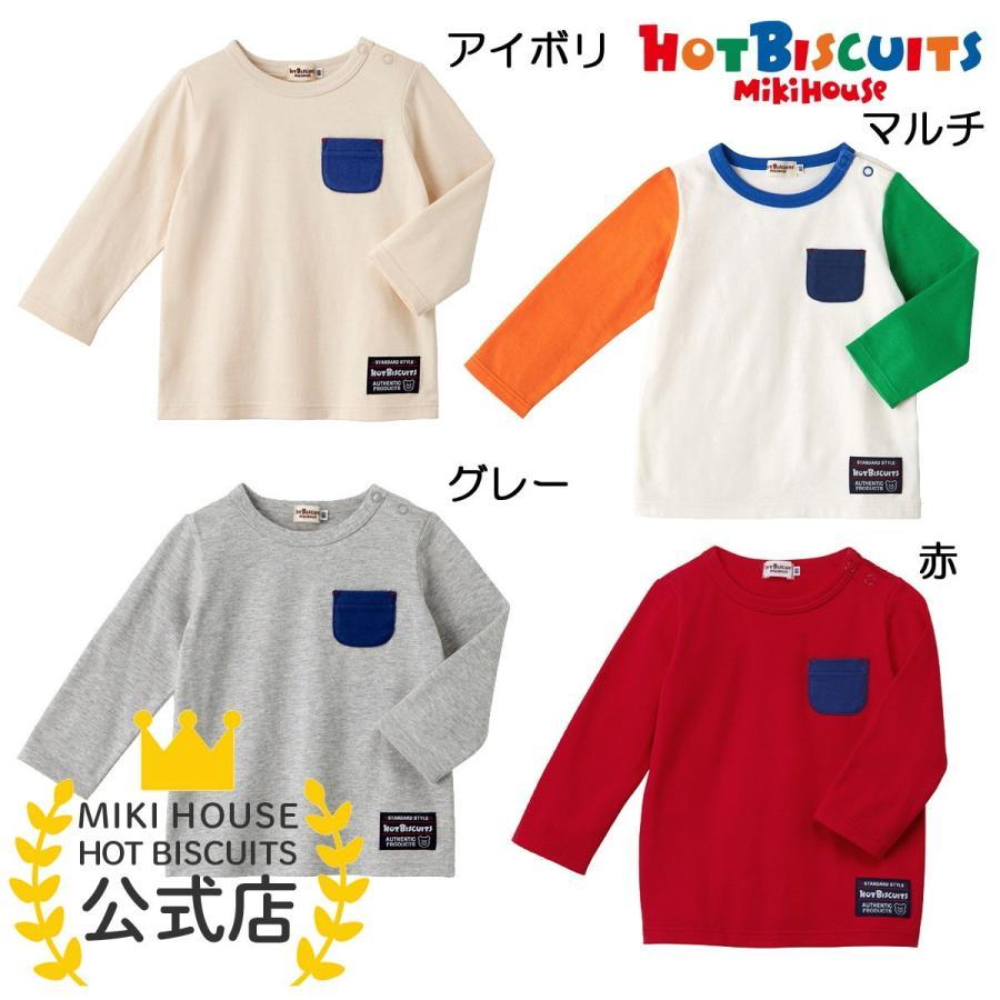 胸ポケット付きシンプルTシャツ ギフト オンラインショッピング お買得 プレゼント アウトレット BISCUITS ミキハウス HOT ホットビスケッツ