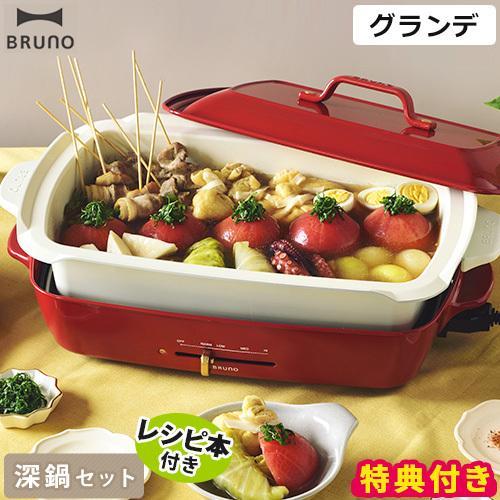 BRUNO ホットプレート グランデサイズ 深鍋セット 売却 ブルーノ ギフ_包装 蒸し網付き グランデ