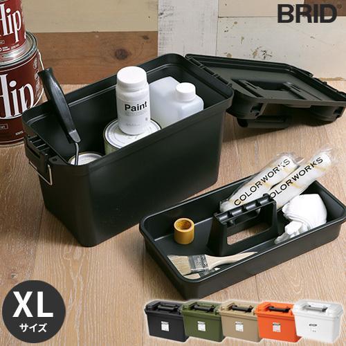 収納 MOLDING AMMO TOOL BOX アーモ BRID 収納ボックス XLサイズ 大人気! ツールボックス 人気激安 モールディング