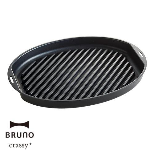 ブルーノ BRUNO お気にいる crassy+ オーバルホットプレート用 グリルプレート ホットプレート SEAL限定商品 プレートのみ BOE053-GRILL オプション