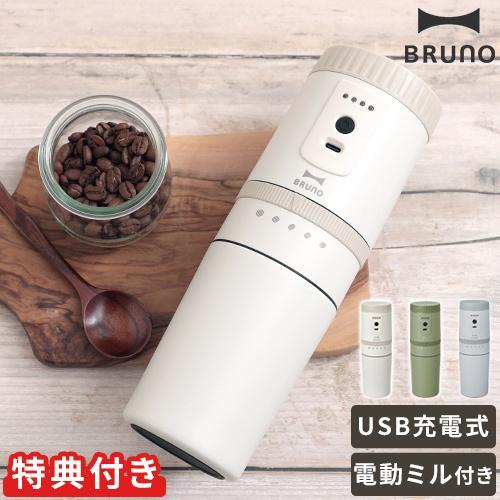 BRUNO ブルーノ 電動ミルコーヒーメーカー 特典付き 大幅にプライスダウン ドリップコーヒー 価格交渉OK送料無料 BOE080