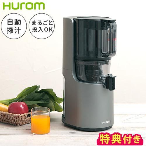HUROM ヒューロム スロージューサー 本物◆ H-200 特典付き ジュース 自動搾汁 全品送料無料 ジューサー