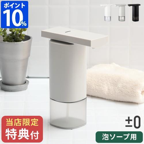 買い取り ±0 プラスマイナスゼロ オートディスペンサー 泡用 ZBD-E011 お金を節約 除菌 自動 手洗い 250ml センサー式