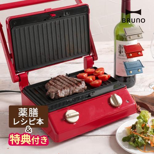 BRUNO グリルサンドメーカー いよいよ人気ブランド ダブル BOE084 ブルーノ 超激安特価 グリル ホットサンド ホットサンドメーカー おまけ付き