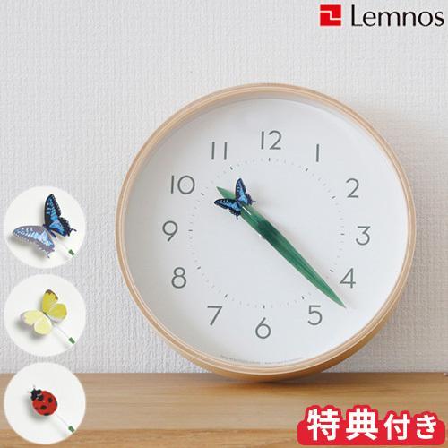 価格 交渉 送料無料 掛け時計 Lemnos レムノス 今だけスーパーセール限定 おまけ付き SUR18-16 とまり木の時計