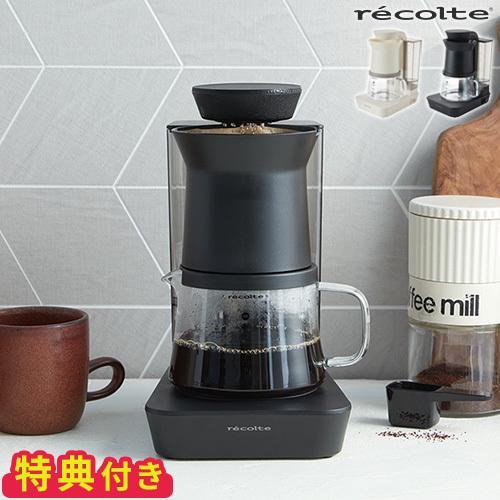 recolte レコルト 安い 限定価格セール レインドリップコーヒーメーカー RDC-1 コーヒー 特典付き ハンドリップ 自動