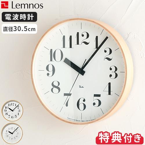 掛け時計 Lemnos RIKI CLOCK RC レムノス リキ クロック アールシー 電波時計 WR08-26 / WR08-27 特典付き