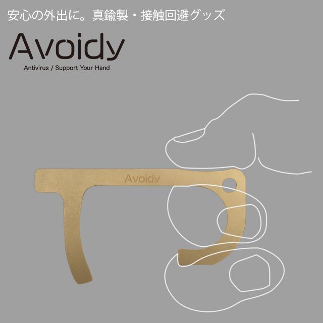 接触回避グッズ 【 Avoidy アボイディー】真鍮 ブラス 接触回避 ウイルス対策 日本製 デザイン おしゃれ hotcrafts