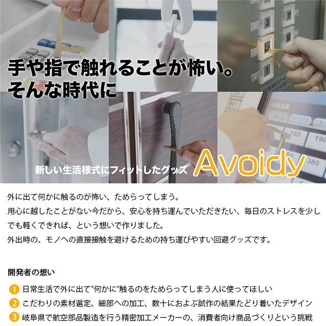 接触回避グッズ 【 Avoidy アボイディー】真鍮 ブラス 接触回避 ウイルス対策 日本製 デザイン おしゃれ hotcrafts 02