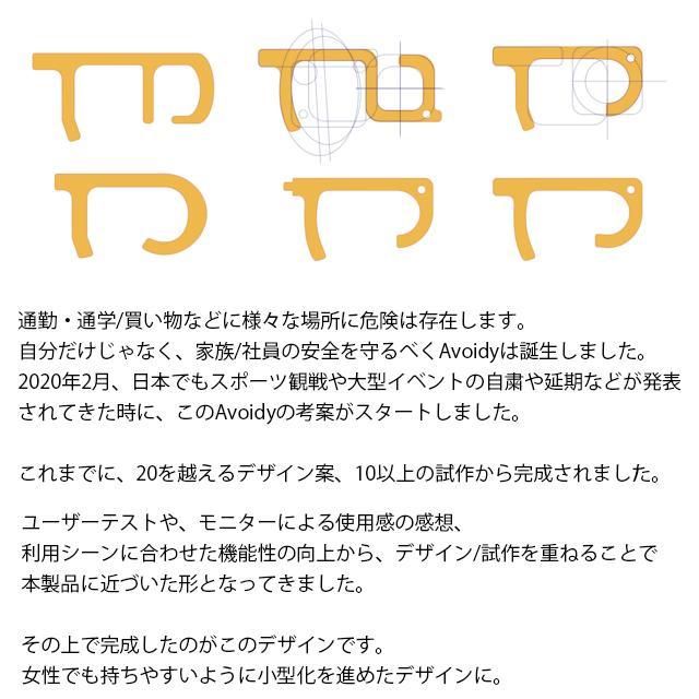 接触回避グッズ 【 Avoidy アボイディー】真鍮 ブラス 接触回避 ウイルス対策 日本製 デザイン おしゃれ hotcrafts 04