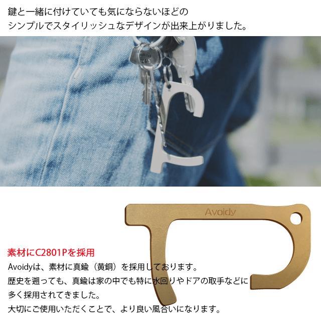 接触回避グッズ 【 Avoidy アボイディー】真鍮 ブラス 接触回避 ウイルス対策 日本製 デザイン おしゃれ hotcrafts 05