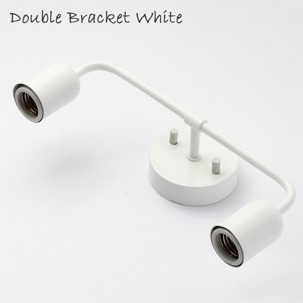 照明 ブラケット 【 ダブルブラケット ホワイト 】 LED対応 照明器具 ペンダントライト インテリア ライト おしゃれ 間接照明