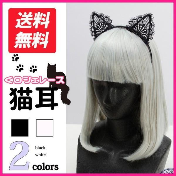 クロシェレース猫耳 ☆ハロウィン小物☆ 2色から選べる♪ カチューシャ レース ヘアアクセサリー ねこみみ ブラック ホワイト 黒 白 hotmart
