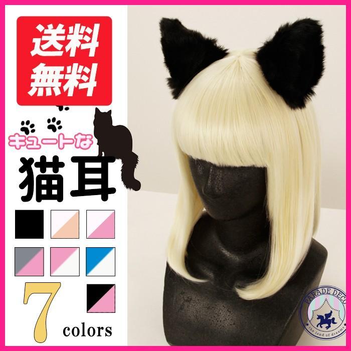 もこもこ猫耳 ☆ハロウィン小物☆ 7色から選べる♪ ヘアクリップ ファー ねこみみ ブラック ピンク ベージュ ホワイト 黒 白 桃 青 グレー 小道具 イベント hotmart