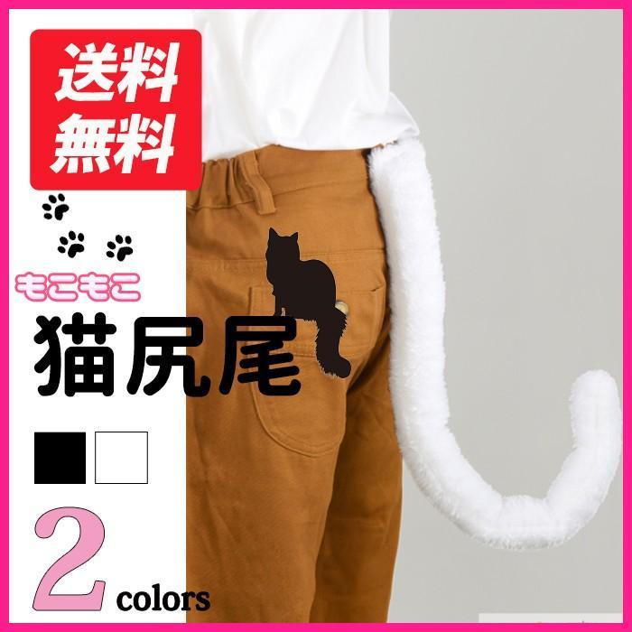 もこもこ猫しっぽ ☆ハロウィン小物☆ ひも留め ファー ねこ ネコ キャット ブラック ホワイト 黒 白 小道具 イベント クリスマス|hotmart
