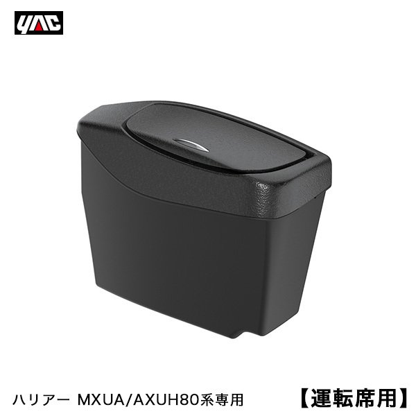 80系 ハリアー専用 サイドBOXゴミ箱 運転席用 MXUA/AXUH80系 フロントドアポケット専用 専用設計 革シボ調 ヤック/YAC SY-HR13|hotroad