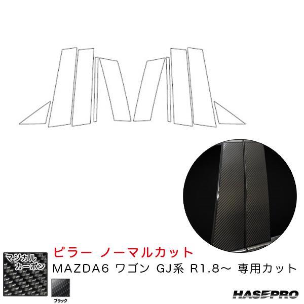 マジカルカーボン ピラー ノーマルカット MAZDA6 ワゴン GJ系 R1.8〜 カーボンシート【ブラック】 ハセプロ CPMA-36|hotroadparts