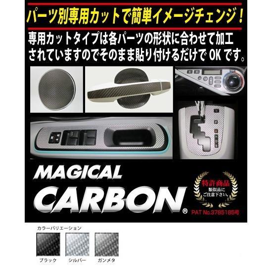 マジカルカーボン ピラー ノーマルカット MAZDA6 ワゴン GJ系 R1.8〜 カーボンシート【ブラック】 ハセプロ CPMA-36|hotroadparts|06