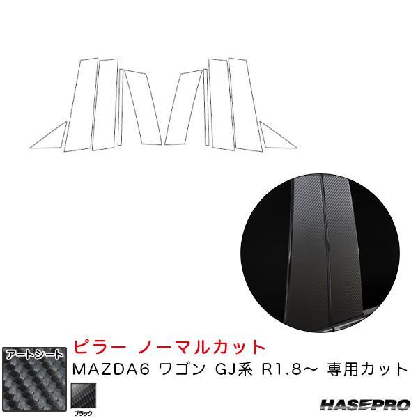 マジカルアートシート ピラー ノーマルカット MAZDA6 ワゴン GJ系 R1.8〜 カーボン調シート【ブラック】 ハセプロ MS-PMA36|hotroadparts