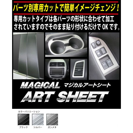 マジカルアートシート ピラー ノーマルカット MAZDA6 ワゴン GJ系 R1.8〜 カーボン調シート【ブラック】 ハセプロ MS-PMA36|hotroadparts|06