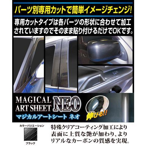 マジカルアートシートNEO ピラー ノーマルカット MAZDA6 ワゴン GJ系 R1.8〜 カーボン調シート【ブラック】 ハセプロ MSN-PMA36|hotroadparts|06